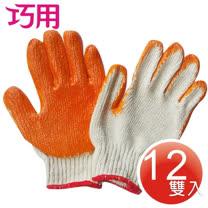 工作用沾膠防滑棉紗手套 12雙入