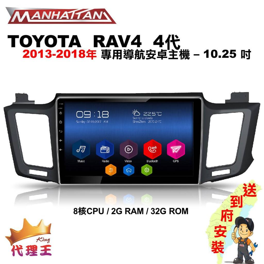 【送到府安裝】安卓主機 TOYOTA RAV4 2013-2018 專用 10.25吋內建PAPAGO導航 影音車機
