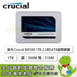 美光 Crucial MX500 1TB 2.5吋SATA固態硬碟/7mm/讀:560M/寫:510M/64層3D TLC/五年保固*捷元代理商公司貨*