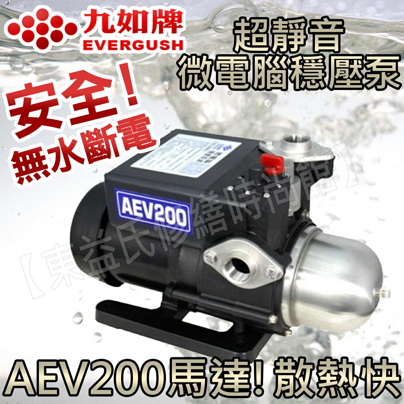 九如牌AEV200 穩壓超靜音加壓馬達1/4HP 110V/220V 電子式穩壓加壓機原 ESV200 【東益氏】售大井 木川