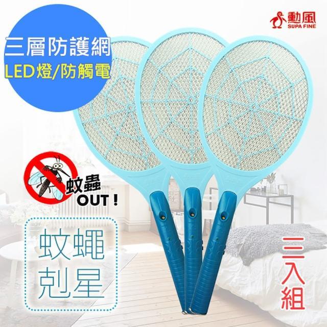 【勳風】蠅蚊殺手捕蚊拍電蚊拍 HF-990A LED燈/三層網(3入組)