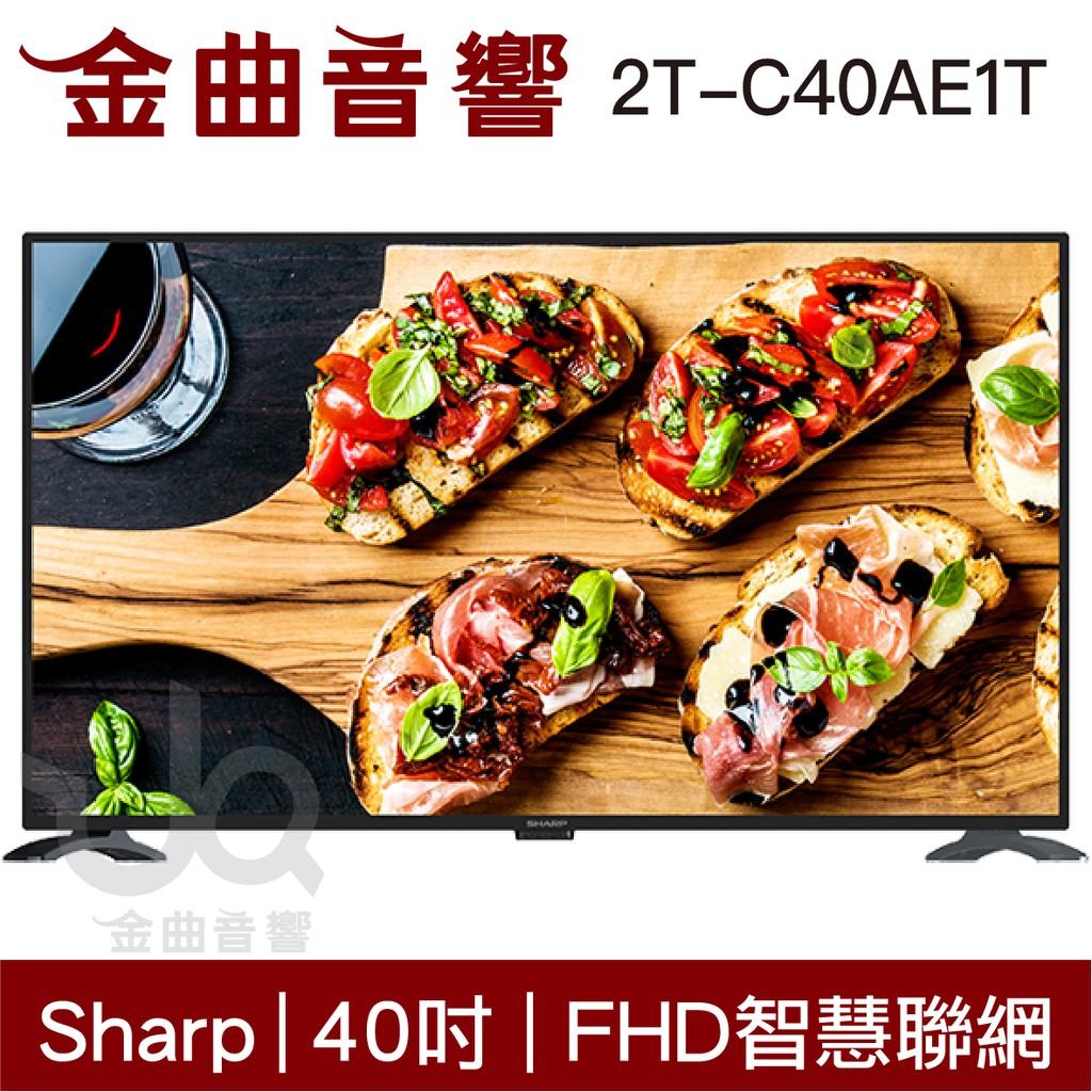 SHARP 40吋FHD 智慧連網液晶顯示器 2T-C40AE1T|金曲音響