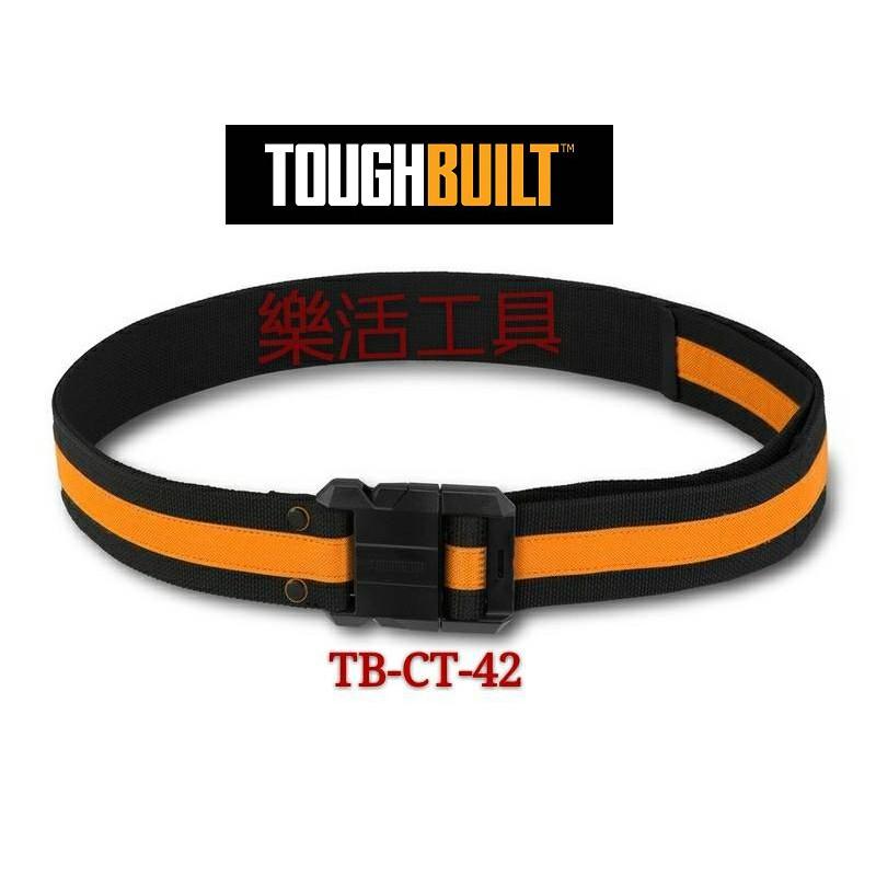 樂活工具~美國 TOUGHBUILT 快扣腰帶 TB-CT-42 工具腰帶 原裝進口