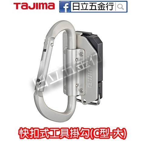 EJ工具《附發票》日本 TAJIMA 田島 快扣式工具掛勾(C型-大) SFKHA-CL 快扣式 工具袋 工具腰帶