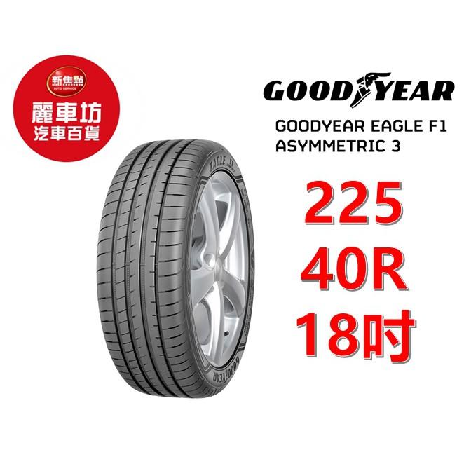 固特異輪胎 F1 A3 225/40R18 92Y XL【麗車坊17447】