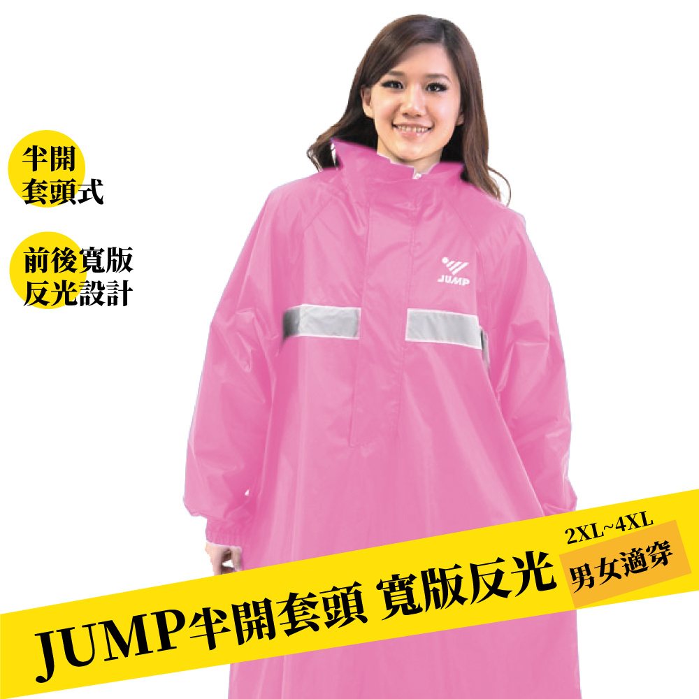 JUMP 將門 半開式套頭反光一件式風雨衣(桃粉)