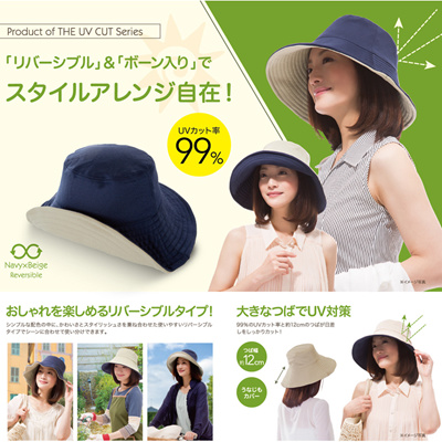 NEEDS Japan Fashion Collapsible Reversible UV hats UV 99% Cut Hats Cap K296