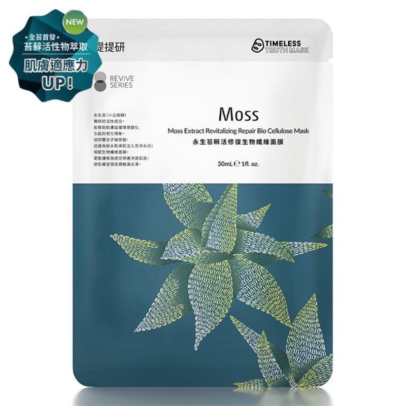 提提研 永生苔瞬活修復生物纖維面膜 單片