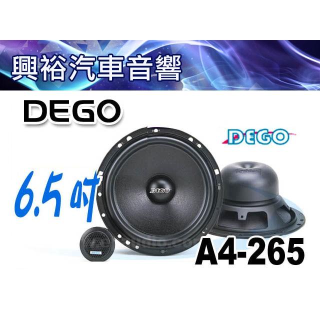 ☆興裕汽車音響☆【DEGO】6.5吋二音路分離式喇叭A4-265*MAX 70W*德國原裝進口*