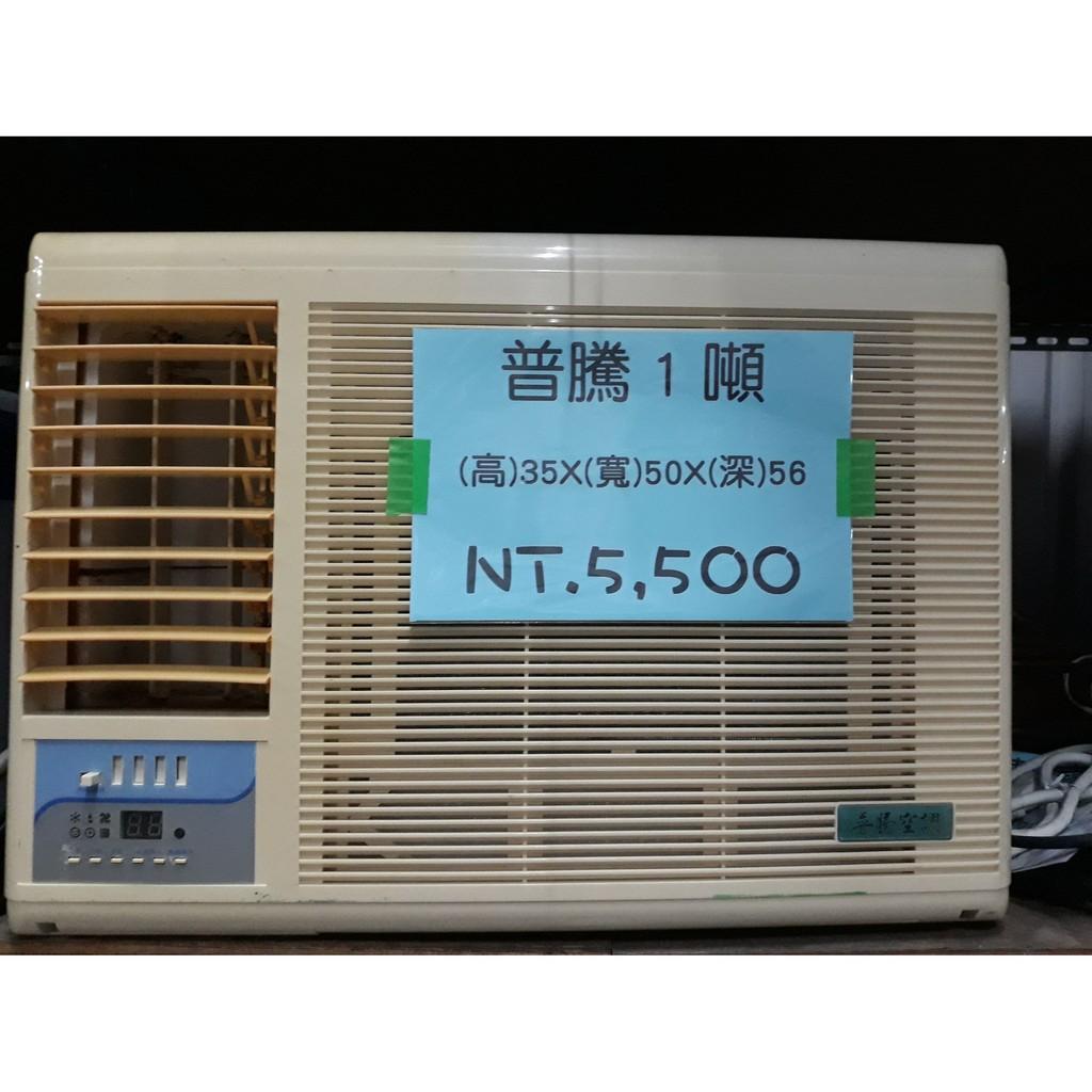 (民安)普騰1噸窗型冷氣 二手家電 中古家電 二手冷氣 中古冷氣