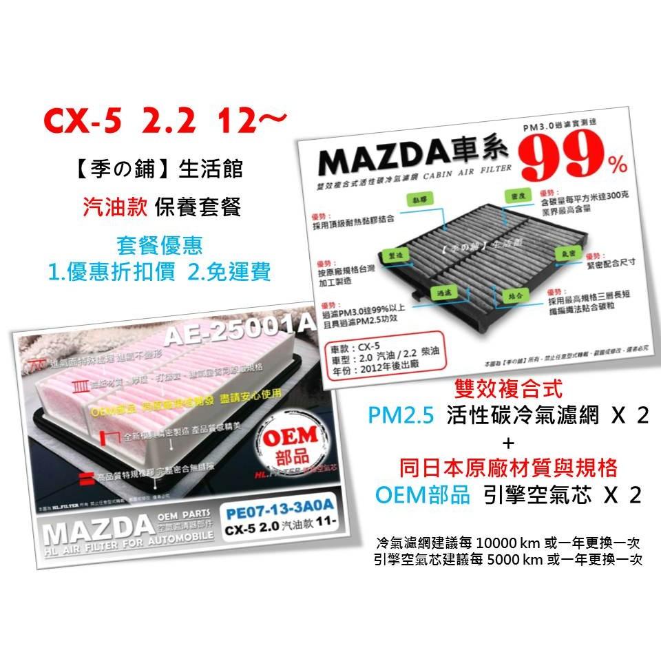 馬自達 MAZDA CX-5 12後 汽油 原廠 型 活性碳冷氣濾網+引擎空氣濾清器 室內濾芯 空調芯 非3M靜電非飛鹿