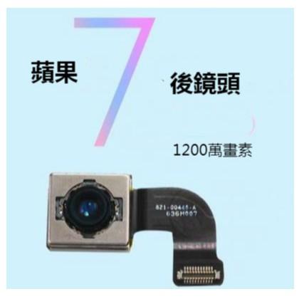 《台中手機現場維修》iPhone 7/7P後鏡頭更換 無法對焦 鏡頭模糊 黑屏 抖動 有斑點 現場維修
