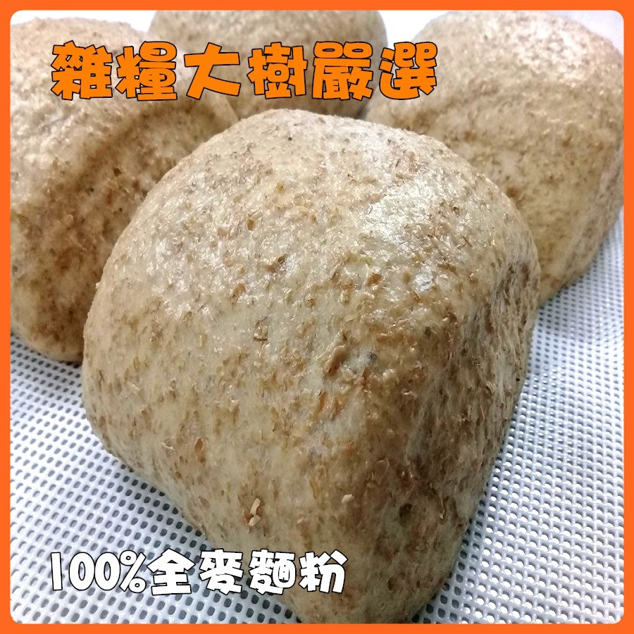 雜糧大樹-全麥饅頭(100%全麥麵粉)無糖低脂/黑糖低脂/無糖無油(來店自取者請私訊).