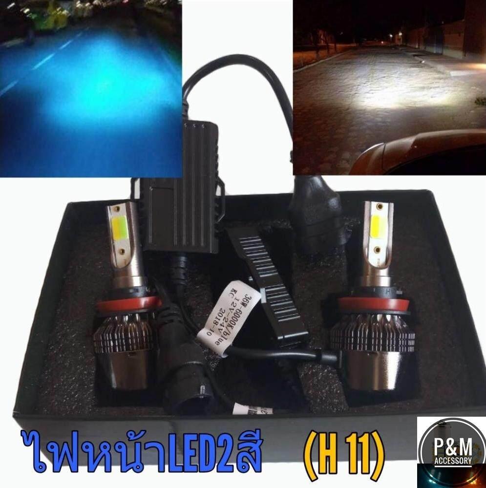 หลอดไฟหน้ารถยนต์LED2สี หลอดไฟLEDเปลี่ยนสีได้ ไฟตัดหมอกรถยนต์ขั้วH11