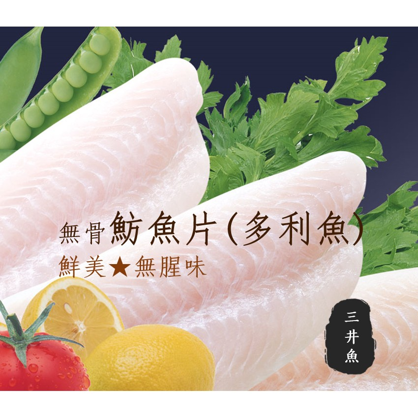 魴魚片、鯰魚片、多利魚@三井魚