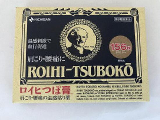 156張roihi罐子膏藥 yoikenkou