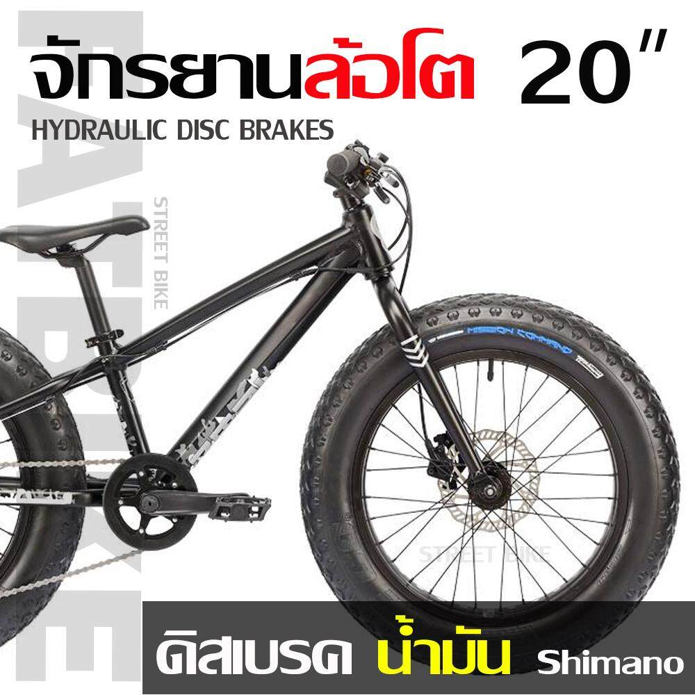 """-- สินค้าใหม่ -- จักรยานล้อโต 20"""" FAT BIKE  Zeal"""