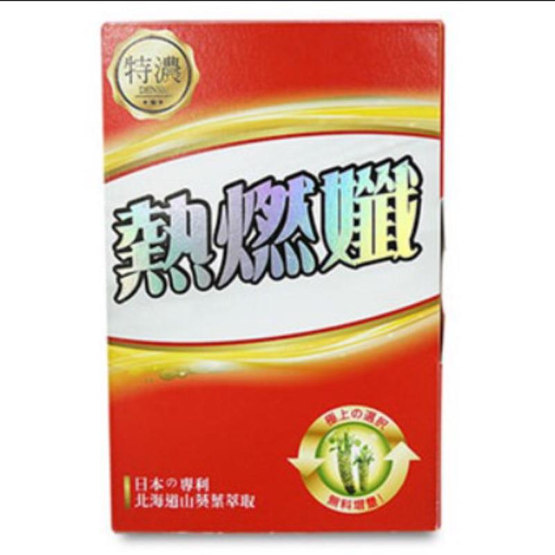熱燃纖山葵膠囊