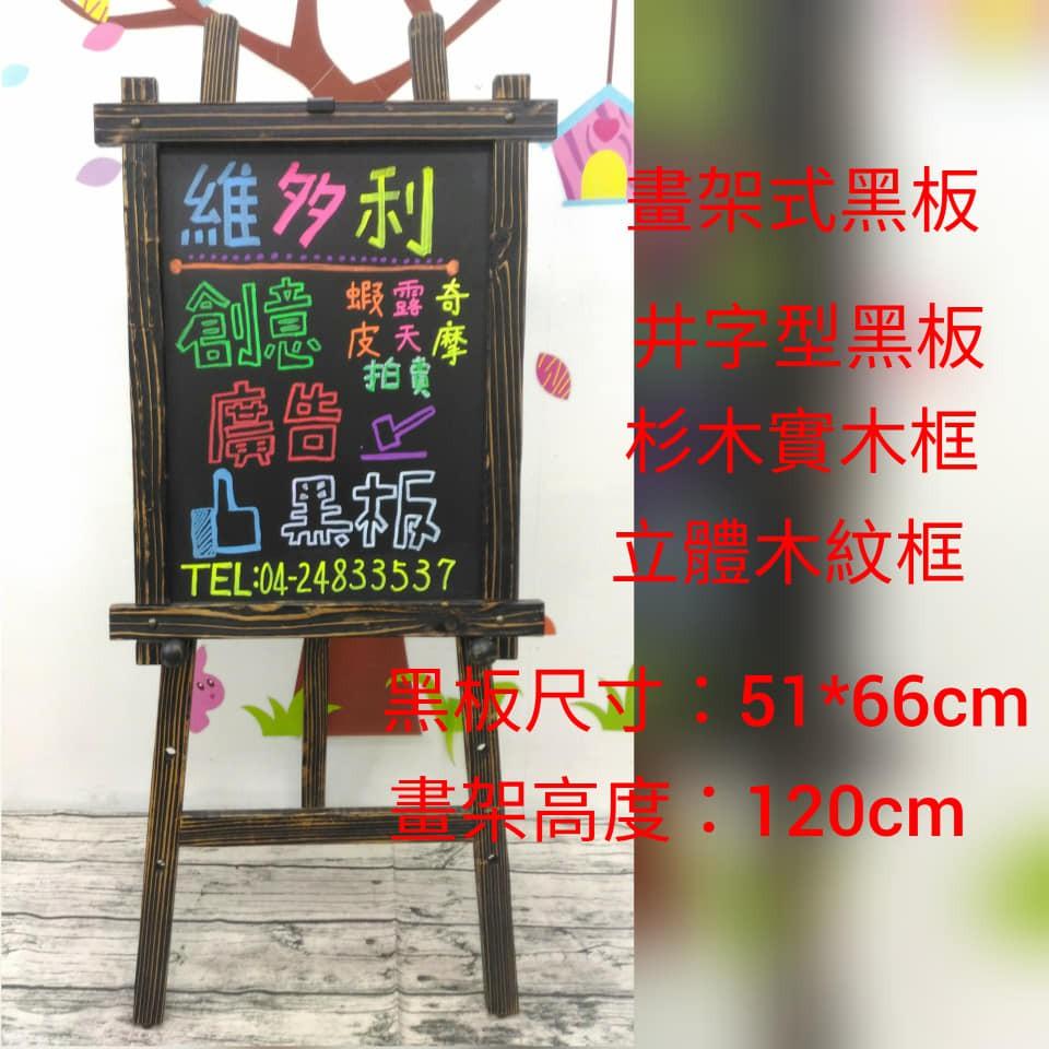 黑板現貨【維多利】黑咖啡色立體木紋框畫架井字型45*60螢光黑板/廣告板/手寫板/黑板/彩繪板/菜單板廣告黑板/立式黑板