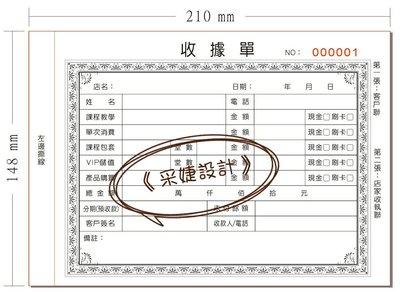 《采婕美材行》收據二聯單 課程包套/產品購買/消費儲值(三合一) 美甲/美睫/美容通用 資料卡