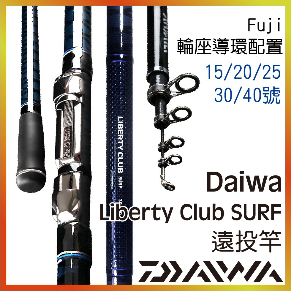 DAIWA LIBERTY CLUB SURF 遠投竿【R029】蓉仔旗艦店