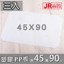 【JR創意生活】塑膠PP板 45X90cm ( 白色 三片裝 ) 層網專用PP塑膠墊板 PP板 / 層架配件 收納鐵架