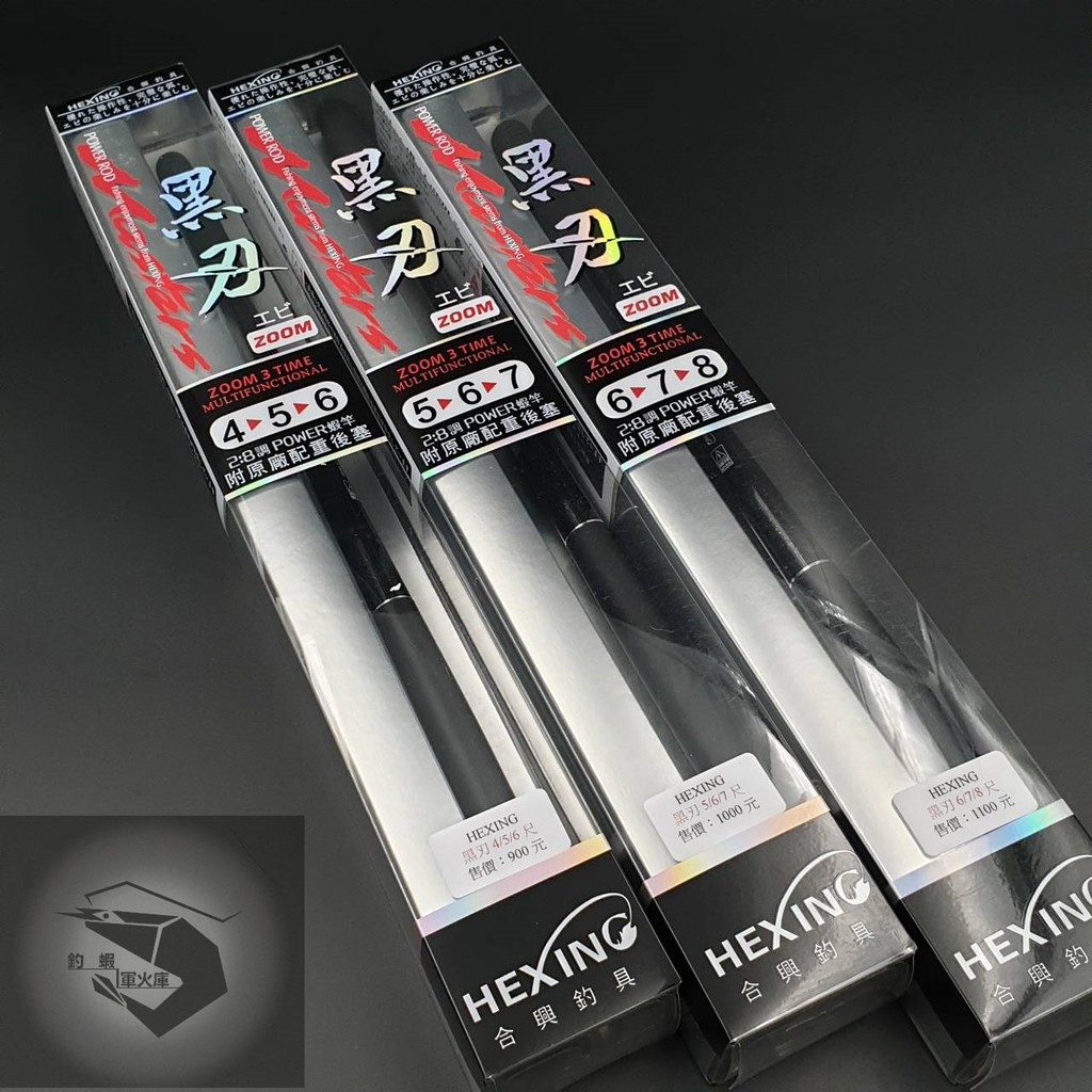 釣蝦 蝦竿 黑刃 28調 硬竿 合興釣具 勁龍蝦竿