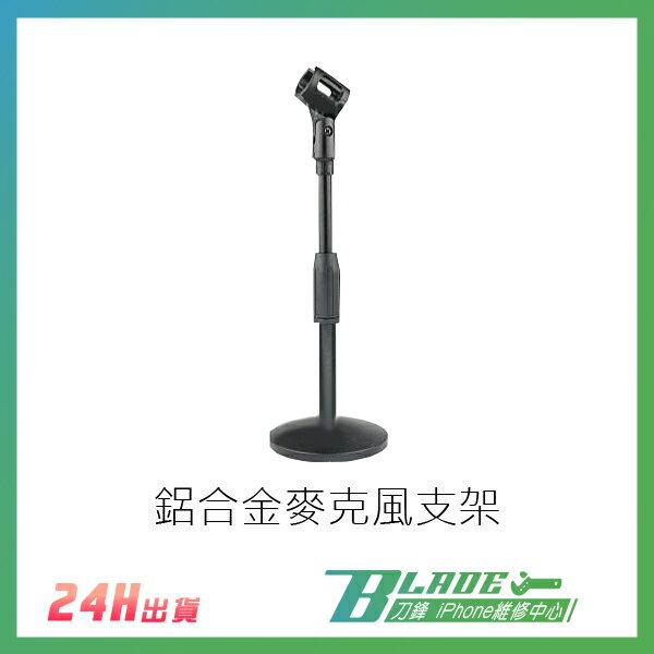 鋁合金麥克風支架 桌上型 立式 高度可調整 Q7 Q9 K06 麥克風 藍芽麥克風 K歌 錄音【刀鋒】