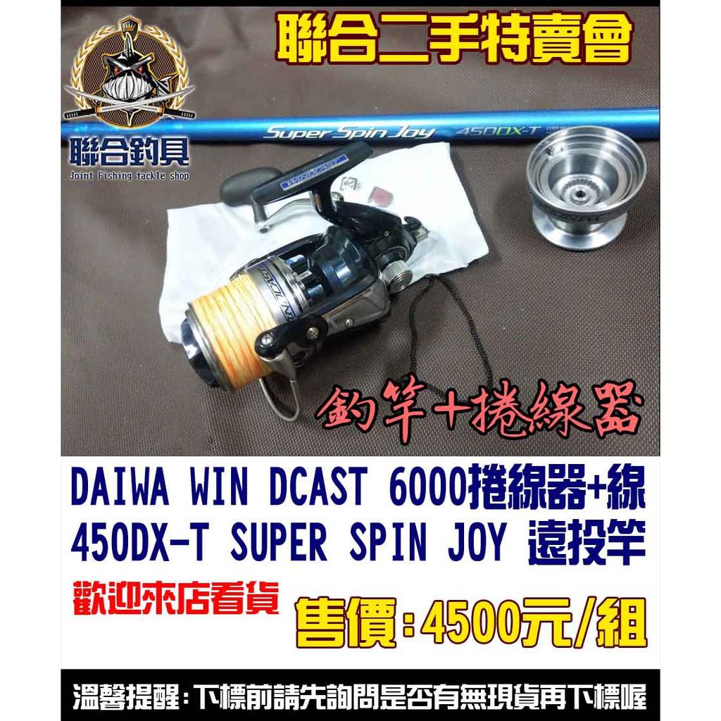 【聯合釣具-竹南店】二手DAIWA WIN DCAST 6000捲線器 450DX-T SUPER SPIN JOY竿