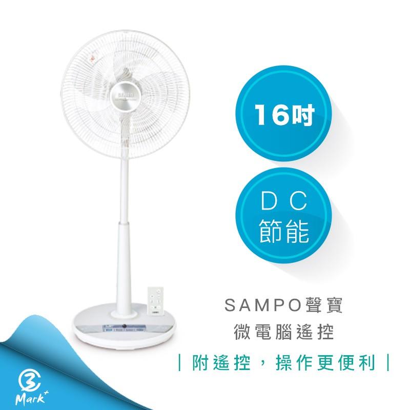 【Mark3C|不提供超取】SAMPO聲寶電風扇 16吋微電腦遙控DC節能立扇SK-FG16DR(A)