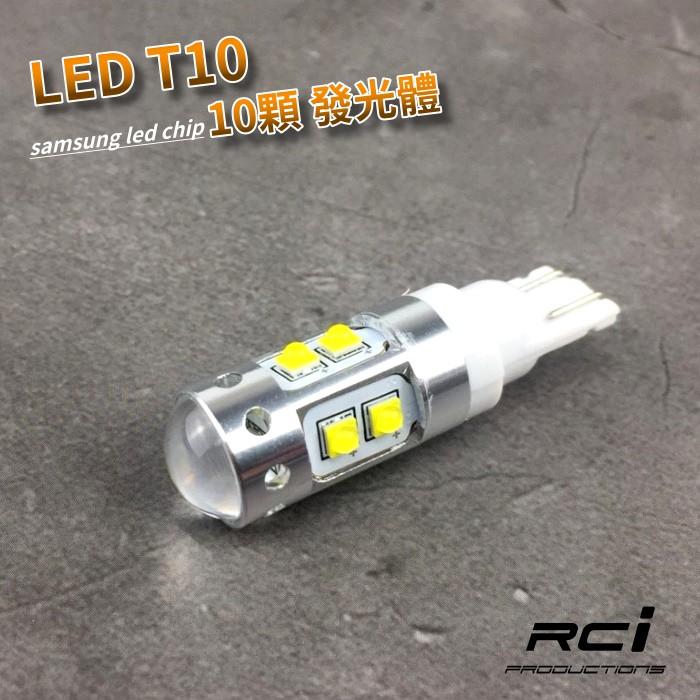 汽機車專用 T10 LED 小燈 高亮度 10顆晶片 透鏡設計 三星晶片 Samsung