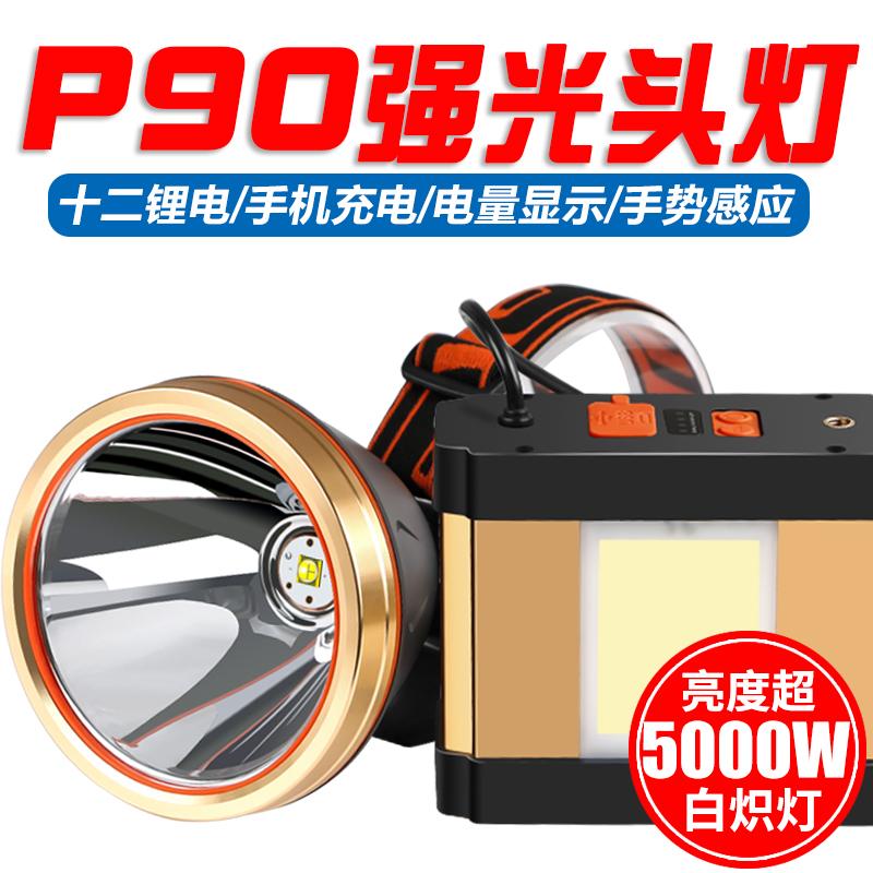 LED強光頭燈可充電超亮3000米頭戴式疝氣燈打獵手電筒夜釣魚礦燈W