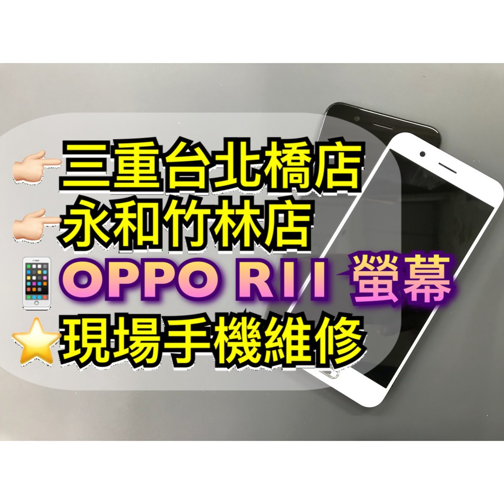 三重/永和【蘋果電信】OPPO R11 總成帶框 液晶 螢幕 總成 觸控 面板 玻璃 LCD 維修 更換