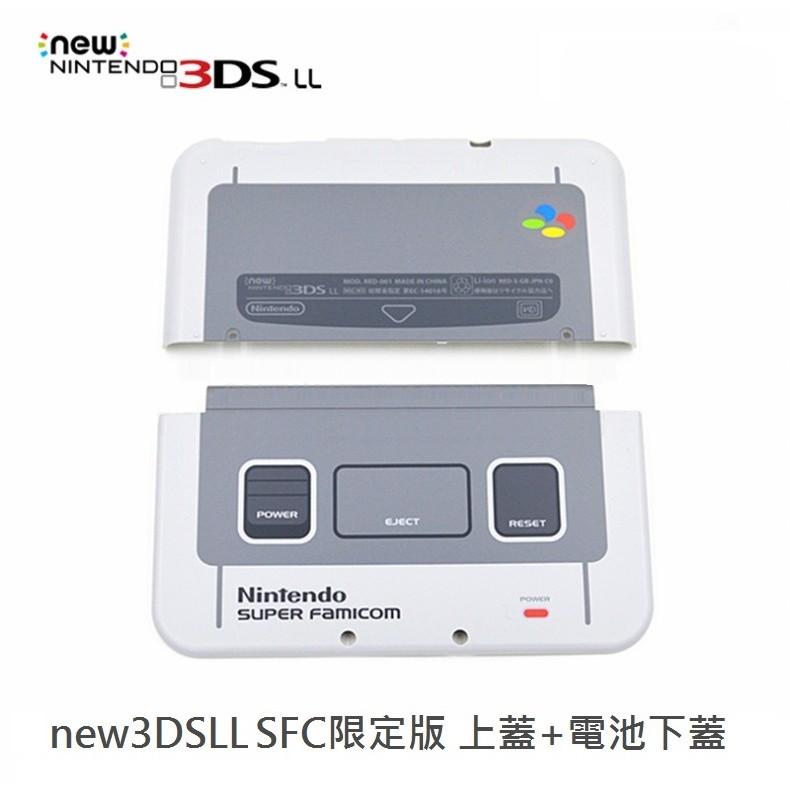 【周年歡慶價】NEWNintendo 3DS LL 超任限定殼 維修配件 原裝面蓋電池蓋【SFC任天堂限定版 非痛貼】