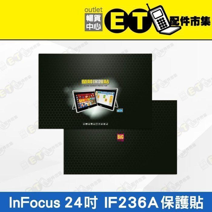 【ET手機倉庫2館】 全新到貨!InFocus 24吋平板電腦 IF236A 保護貼