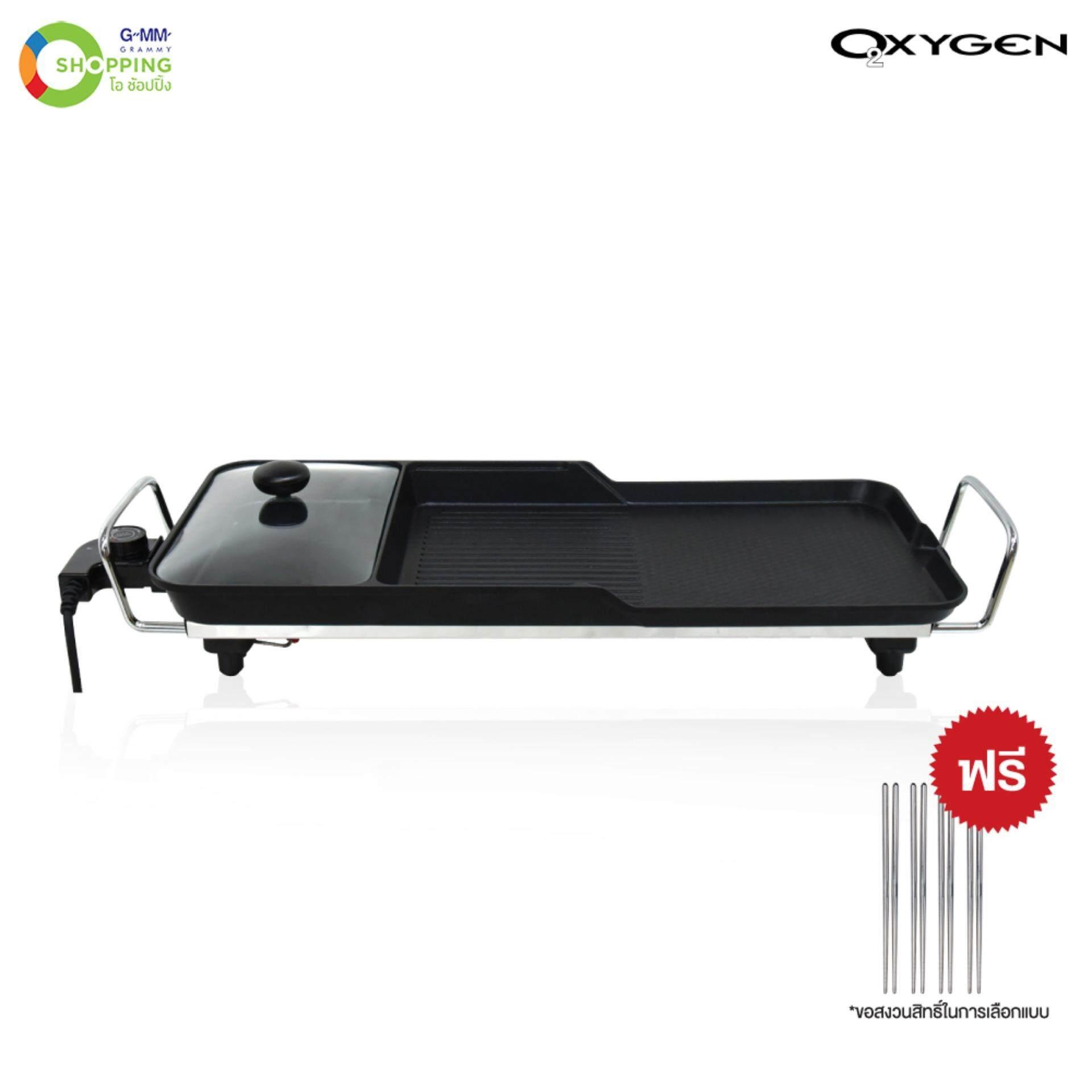 Oxygen wide grill เตาปิ้งย่าง # 114901
