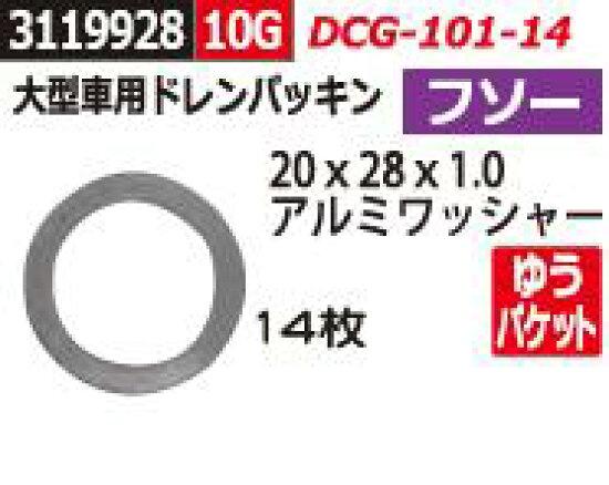 供大型車輛使用的排除包裝鋁墊圈20*28*1.0 14張fuso DCG-101-14 linc