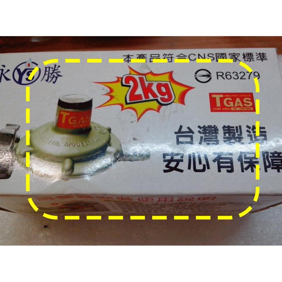 R280 永勝牌桶裝瓦斯 LPG 液化瓦斯 瓦斯調整器 瓦斯調節器 瓦斯LPG家庭用 低壓調整器桶裝用 台灣製