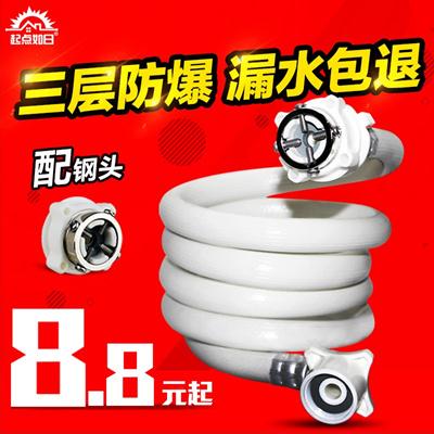 Beautiful Samsung, Haier, Panasonic little Swan automatic washing machine inlet water hose extension