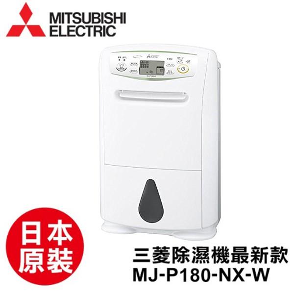 日本代購原裝正品 Mitsubishi三菱除濕機新款MJ-P180-NX-W/日本直飛 正貨 正品 潮濕氣候 預購