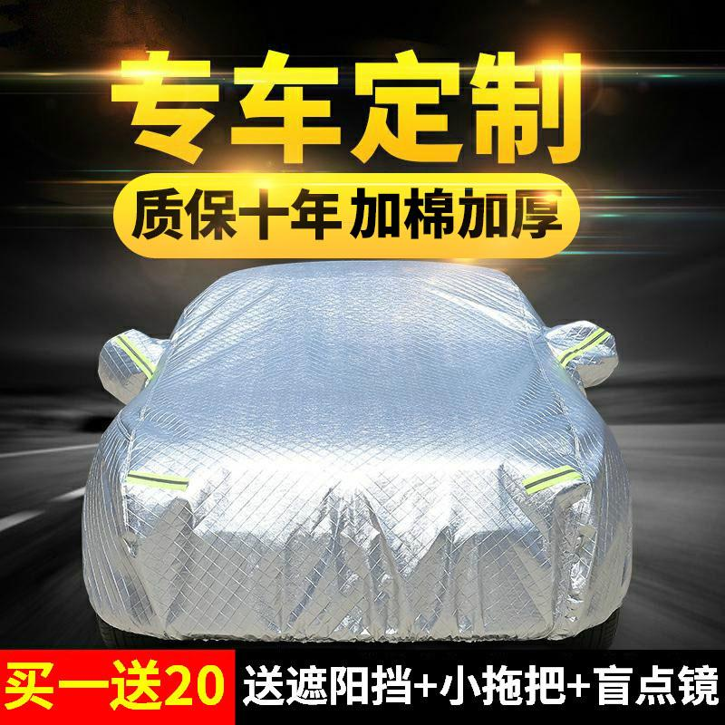 Vivienne tam aeolus AX7 Car Cover AX3/AX5/AX4 Sun-resistant Water Resistant Winter Snow Only Thick Coat