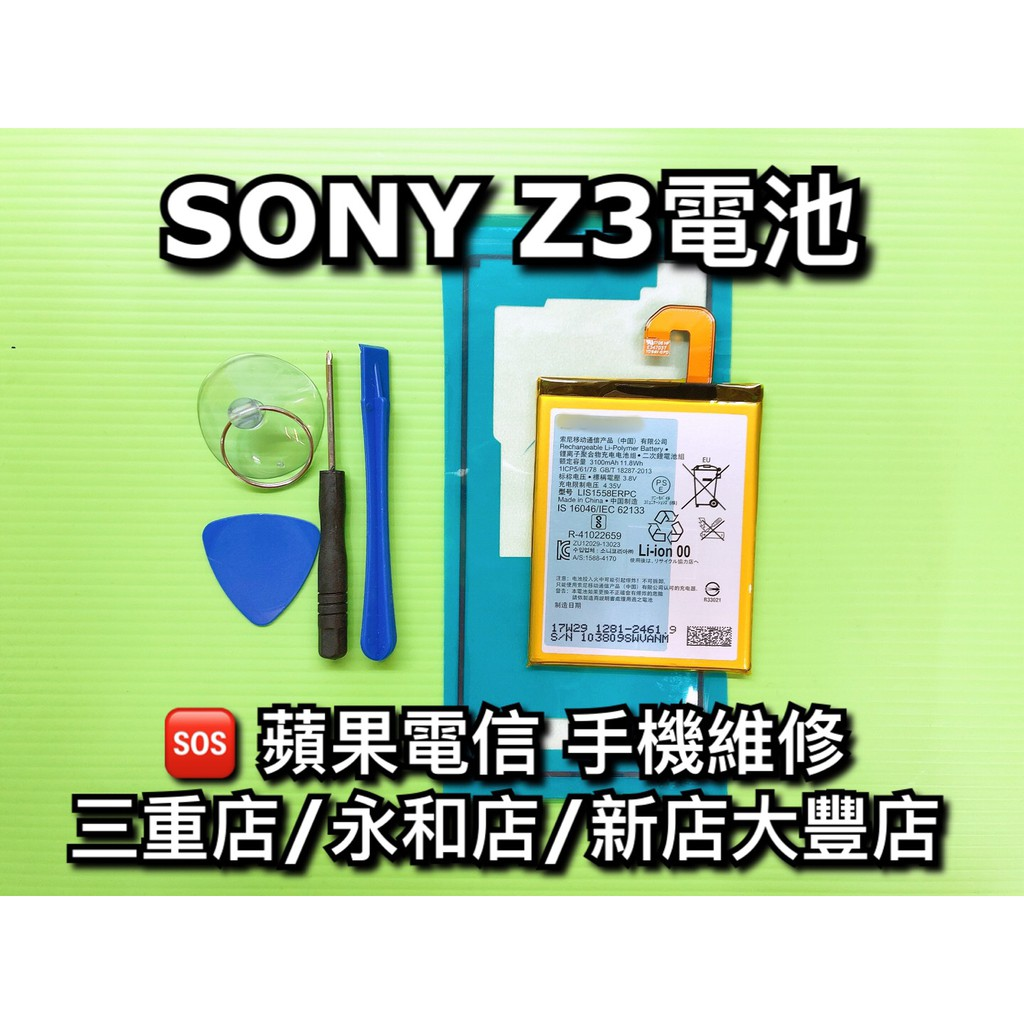 新店/三重/永和【電池維修】SONY Z3 電池 維修 換電池 原廠電池