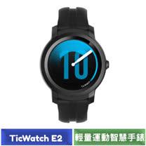 TicWatch E2 輕量運動智慧手錶 (律動黑)-【送專用磁吸充電器】