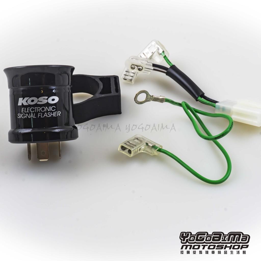 【優購愛馬】KOSO LED閃爍器 警示燈 方向燈 閃爍警告器 四代 FORCE 雷霆