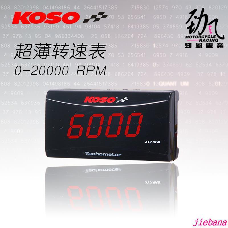 臺灣正品KOSO超薄轉速表 0-2000