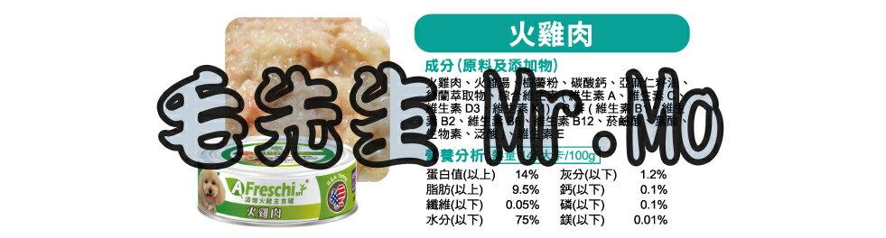 艾富鮮 主食罐 狗罐頭 80g X24罐#AFreschi