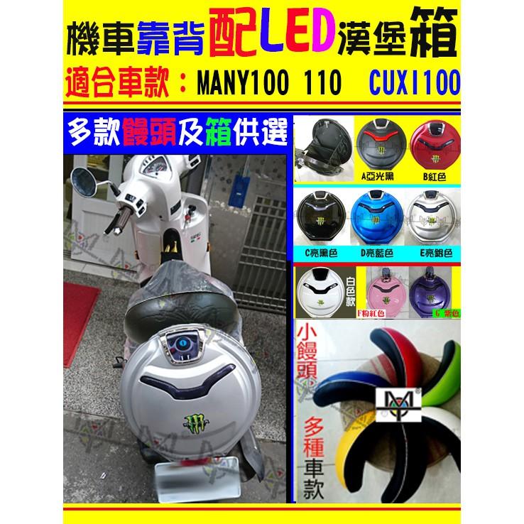【MOT摩改】機車 漢堡箱 配靠背 like 125  Many  Cuxi / new mii/ JBUBU 漢保箱