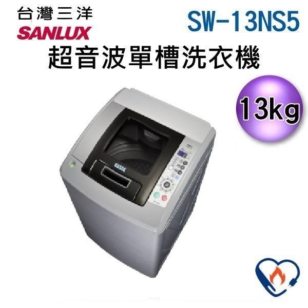 【SANLUX 台灣三洋 超音波單槽洗衣機】SW-13NS5(原廠公司貨)