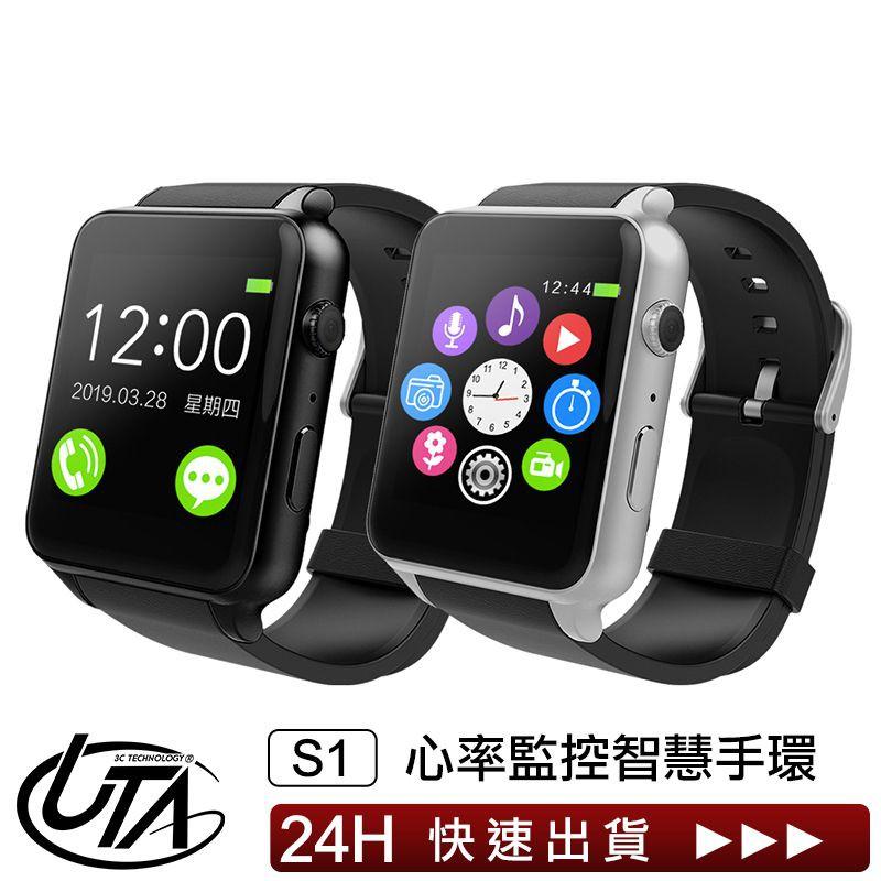 【台灣公司貨】U-TA S1 觸控式智慧手錶 Line FB 心率偵測 可接聽通話 記憶卡 運動計步 智能穿戴  免運