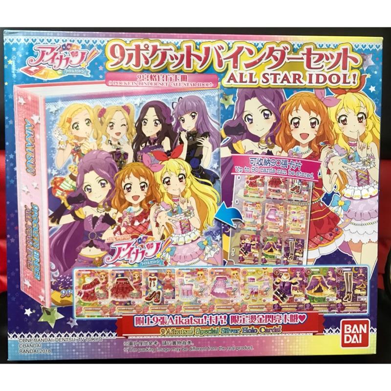 Aikatsu 偶像學園 2018/12最新9格本卡冊 聖誕節禮物🎁 星宮苺 神崎美月 送3套精選卡😍